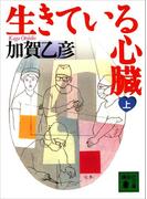 【全1-2セット】生きている心臓(講談社文庫)