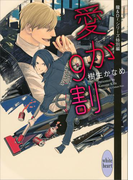 【全1-2セット】龍&Dr.特別編(ホワイトハート/講談社X文庫)