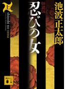 【全1-2セット】忍びの女(講談社文庫)