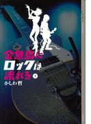 【全1-3セット】金魚島にロックは流れる(YA! ENTERTAINMENT)