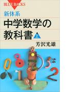【全1-2セット】新体系 中学数学の教科書(ブルー・バックス)