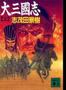 【全1-2セット】大三國志(講談社文庫)