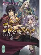 【6-10セット】幻獣降臨譚(ホワイトハート/講談社X文庫)