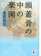 【全1-2セット】頭蓋骨の中の楽園(講談社文庫)