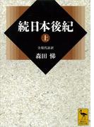 【全1-2セット】続日本後紀(講談社学術文庫)