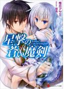 【全1-2セット】星撃の蒼い魔剣(講談社ラノベ文庫)
