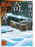 【全1-2セット】奇面館の殺人(講談社文庫)