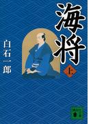 【全1-2セット】海将(講談社文庫)