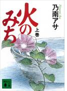 【全1-2セット】火のみち(講談社文庫)