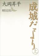 【全1-2セット】成城だより(講談社文芸文庫)