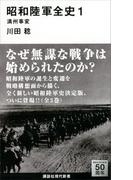 【全1-3セット】昭和陸軍全史(講談社現代新書)