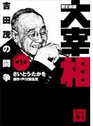 【1-5セット】歴史劇画 大宰相(講談社+α文庫)