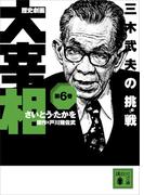【6-10セット】歴史劇画 大宰相(講談社+α文庫)