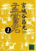 【全1-5セット】孟嘗君(講談社文庫)