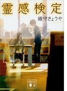 【全1-2セット】霊感検定(講談社BOX/講談社文庫)