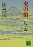 【全1-2セット】火の山 山猿記(講談社文庫)