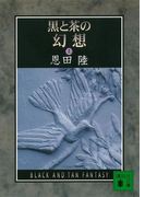 【全1-2セット】黒と茶の幻想(講談社文庫)