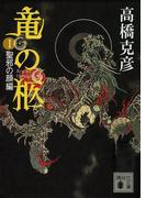【全1-6セット】竜の柩(講談社文庫)