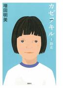 【全1-3セット】カゼヲキル