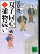 【全1-3セット】双子同心捕物競い(講談社文庫)