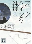 【全1-2セット】スロウハイツの神様(講談社文庫)