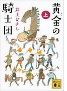 【全1-2セット】黄金の騎士団(講談社文庫)