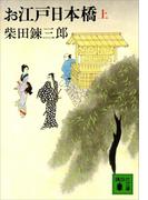 【全1-2セット】お江戸日本橋(講談社文庫)