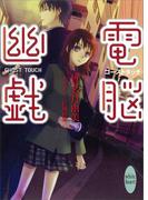 【全1-3セット】電脳遊戯(ホワイトハート/講談社X文庫)