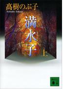 【全1-2セット】満水子(講談社文庫)
