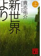【全1-3セット】新世界より(講談社文庫)