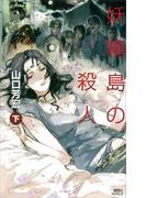 【全1-2セット】妖精島の殺人(講談社ノベルス)