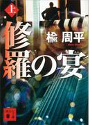 【全1-2セット】修羅の宴(講談社文庫)