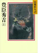 【全1-8セット】豊臣秀吉(山岡荘八歴史文庫)