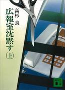 【全1-2セット】広報室沈黙す(講談社文庫)