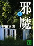 【全1-2セット】邪魔(講談社文庫)