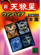【全1-2セット】新・天狼星ヴァンパイア(講談社文庫)