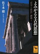 【全1-2セット】「哲学と政治」講義(講談社学術文庫)