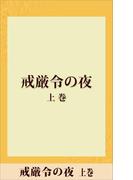 【全1-2セット】戒厳令の夜(五木寛之ノベリスク)