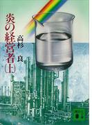 【全1-2セット】炎の経営者(講談社文庫)