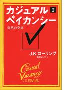 【全1-2セット】カジュアル・ベイカンシー