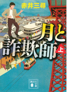 【全1-2セット】月と詐欺師(講談社文庫)