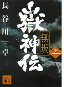 【全1-2セット】嶽神伝 無坂(講談社文庫)