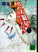 【1-5セット】真・天狼星(講談社文庫)