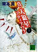 【全1-6セット】真・天狼星(講談社文庫)