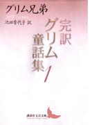 【全1-3セット】完訳グリム童話集(講談社文芸文庫)