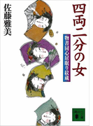 【6-10セット】物書同心居眠り紋蔵(講談社文庫)