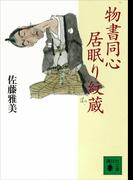 【全1-12セット】物書同心居眠り紋蔵(講談社文庫)