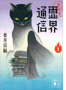 【全1-8セット】地獄堂霊界通信(講談社文庫)