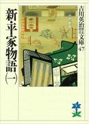 【全1-16セット】新・平家物語(吉川英治歴史時代文庫)