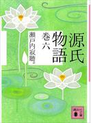 【6-10セット】源氏物語(講談社文庫)